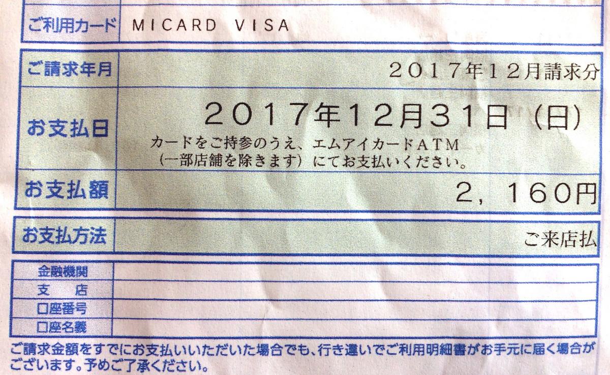 20171225_11_54_40s