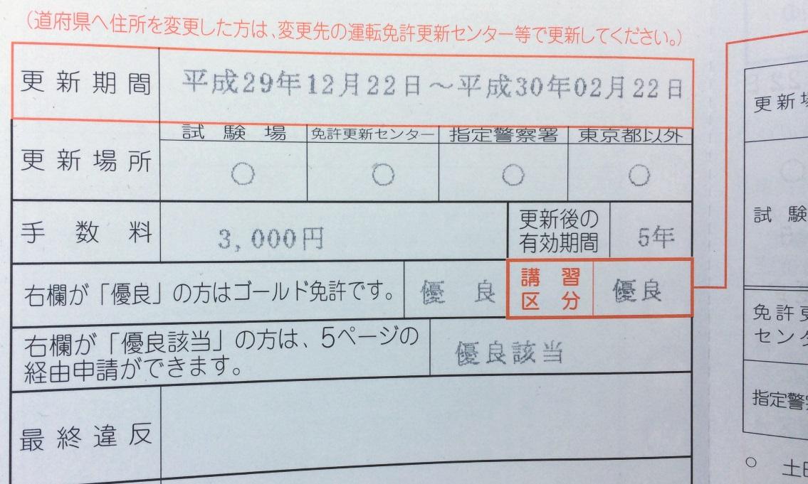20180110_13_47_20s