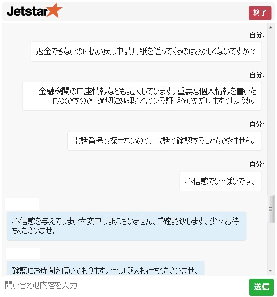 20181115_live_agent_chat1