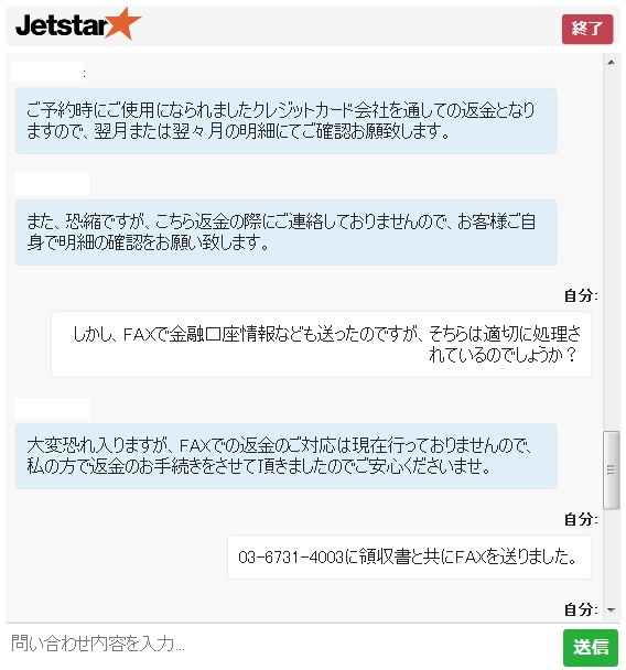 20181115_live_agent_chat5